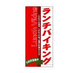 フルカラー店頭幕(懸垂幕) ランチバイキング 素材:ポンジ (3509)