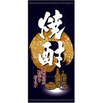 フルカラー店頭幕(懸垂幕) 焼酎 素材:ポンジ (3513)