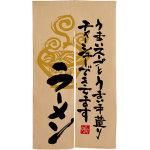 【新商品】ラーメン うまいスープと エステル麻のれん (3568)