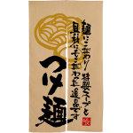 【新商品】つけ麺 麺にこだわり特製スープと エステル麻のれん (3570)