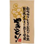 【新商品】やきとり 秘伝のタレと エステル麻のれん (3573)
