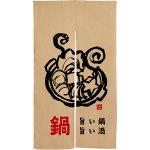 【新商品】鍋 鍋柄 赤文字 エステル麻のれん (3577)