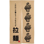 【新商品】拉麺 ラーメン柄 黒文字 エステル麻のれん (3580)
