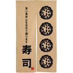 【新商品】寿司 波柄 黒文字 エステル麻のれん (3582)