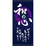 フルカラー店頭幕 (3487) 和の心 (ポンジ)