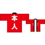 祭ハッピ 若中 帯付き 赤 サイズ:L (大人用) (3756)
