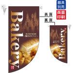 BAKERY (バックに実写のパンの絵柄) Rフラッグ ミニ(遮光・両面印刷) (4000)