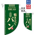 焼き立てパン (緑) Rフラッグ ミニ(遮光・両面印刷) (4002)