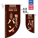 焼き立てパン (茶) Rフラッグ ミニ(遮光・両面印刷) (4003)