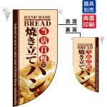 当店自慢 焼き立てパン Rフラッグ ミニ(遮光・両面印刷) (4004)