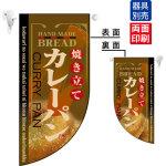 焼き立てカレーパン Rフラッグ ミニ(遮光・両面印刷) (4006)