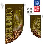 COFFEE Rフラッグ ミニ(遮光・両面印刷) (4007)