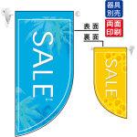SALE夏 (表面:青 裏面黄色) Rフラッグ ミニ(遮光・両面印刷) (4015)