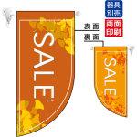 SALE秋 (表面:ライトブラウン 裏面:オレンジ) Rフラッグ ミニ(遮光・両面印刷) (4016)