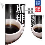 珈琲 Rフラッグ ミニ(遮光・両面印刷) (4018)