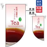 紅茶で優雅なティータイム Tea Rフラッグ ミニ(遮光・両面印刷) (4022)