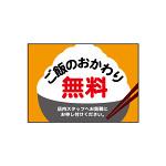 ウィンドウシール(吸着ターポリン) ご飯のおかわり無料 A4 (40331)
