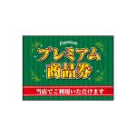 ウィンドウシール(吸着ターポリン) プレミアム商品券 A4 (40333)