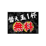 ウィンドウシール(吸着ターポリン) 替玉1杯無料 A5 (40340)