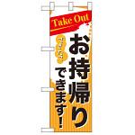 お持ち帰り Take out ハーフのぼり (43271)