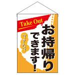 お持ち帰り Take out 吊り下げ旗 (43283)