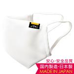 Joki(ヨキ) 日本製 洗える布マスク (洗って繰り返し使える安心の国内製造・生産おしゃれマスク) ホワイト レギュラー (43429)