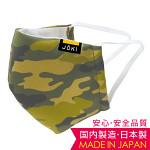 Joki(ヨキ) 日本製 洗える布マスク (洗って繰り返し使える安心の国内製造・生産おしゃれマスク) カモフラージュ レギュラー (43431)