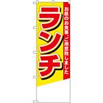 のぼり旗 ランチ 黄/赤 (下部無地) (4355)