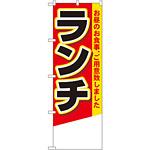 のぼり旗 ランチ (無地) (4356)