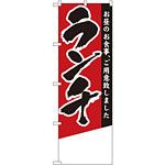 のぼり旗 ランチ 赤/黒 (下部無地) (4357)