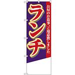 のぼり旗 ランチ (無地) (4358)