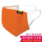Joki(ヨキ) 日本製 洗える布マスク (洗って繰り返し使える安心の国内製造・生産おしゃれマスク) オレンジ ラージ (43857)