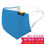 Joki(ヨキ) 日本製 洗える布マスク (洗って繰り返し使える安心の国内製造・生産おしゃれマスク) ブルー ラージ (43859)