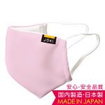 Joki(ヨキ) 日本製 洗える布マスク (洗って繰り返し使える安心の国内製造・生産おしゃれマスク) ピンク レギュラー (43847)