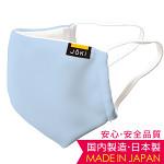 Joki(ヨキ) 日本製 洗える布マスク (洗って繰り返し使える安心の国内製造・生産おしゃれマスク) 水色 キッズ (43855)
