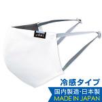【数量限定※売切れ次第完売】Joki(ヨキ) Mask ICE 夏用冷却・冷感仕様 日本製 洗える布マスク レギュラー ホワイト (43954)
