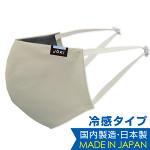 【数量限定※売切れ次第完売】Joki(ヨキ) Mask ICE 夏用冷却・冷感仕様 日本製 洗える布マスク レギュラー アイボリー (43955)