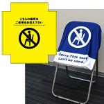 感染症対策 イスカバー チェアクラッシュ ご使用をお控え下さい 黄地