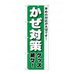 (新)のぼり旗 かぜ対策 (4730)
