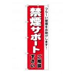 のぼり旗 禁煙サポート ご相談下さい (4731)