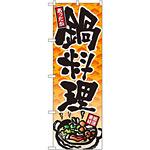 のぼり旗 鍋料理 もみじ柄(4810)