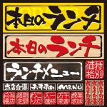 メニュー(4) 本日のランチ 看板・ボード用イラストシール (W285×H285mm)