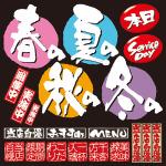 メニュー(12) 春夏秋冬 看板・ボード用イラストシール (W285×H285mm)