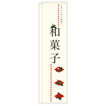 スリムのぼり 和菓子 いらっしゃいませ (5056)