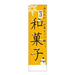 スリムのぼり 和菓子 あたたかいお茶とご一緒に (5083)