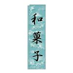 スリムのぼり 和菓子 カラー:ブルー (5085)