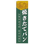スリムのぼり 焼きたてパン カラー:緑 (5842)
