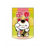 変形タペストリー 迎春 招き猫 (5891)