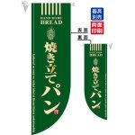焼き立てパン フラッグ 緑(遮光・両面印刷) (6001)
