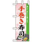 ミニのぼり旗 W100×H280mm 手巻きずし (60017)